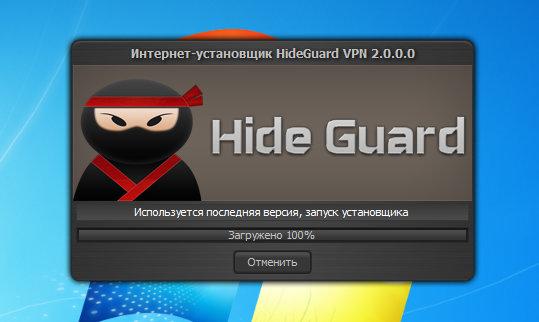 HIDEGUARD VPN СКАЧАТЬ БЕСПЛАТНО
